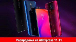 Смартфоны и аксессуары со скидками до 60%: что купить на Aliexpress 11.11